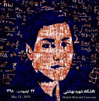 an art picture of Maryam Mirzakhani, iranian mathematician